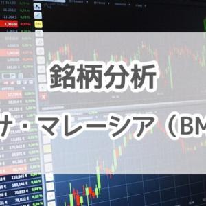 【銘柄/高配当】ブルサ・マレーシア(BMYS)-マレーシア証券取引所を運営