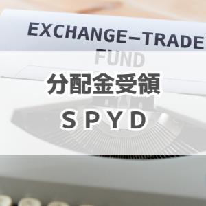 SPYDから分配金を受領しました(2021年9月)
