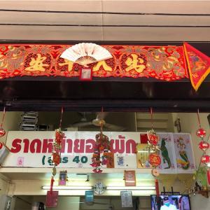 ラートナーが美味しいミシュラン掲載店Rat Na Yot Phak 40 years@旧市街
