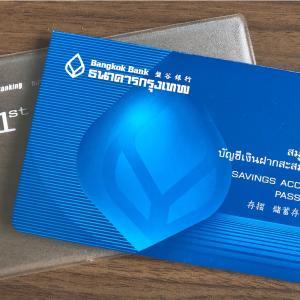【バンコク生活】タイから日本(バンコク銀行→日本の銀行)へ送金しました@バンコク