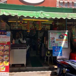 トムヤムクンヌードルの有名店Pe Aor Tom Yum Kung Noodle(ピーオー・クイッティアオ・トムヤムクン)@パヤタイ・ラーチャテーウィー