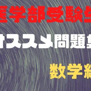 医学部受験生におすすめ参考書・問題集(数学編)