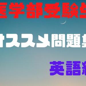 医学部受験生におすすめ参考書・問題集(英語編)