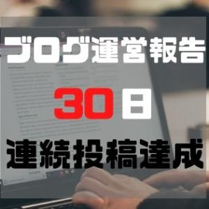 ブログ運営報告【30日連続投稿達成】