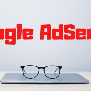 【審査合格へのポイントも解説】Google AdSenseとは?