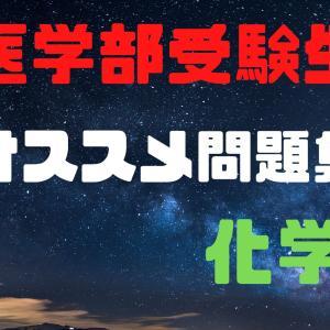 医学部受験生におすすめ参考書・問題集(化学編)