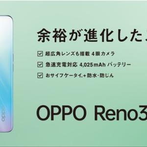 OPPO Reno3 Aが今日発売 安く買うには? 価格は?