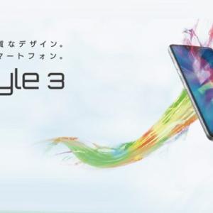 LG style3購入で3000円分Amazonギフト券プレゼント ドコモオンラインショップのみ