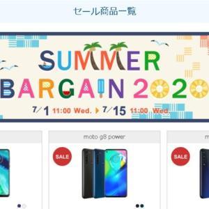 goo Simseller iPhone中古1円から、Androidもセール開始