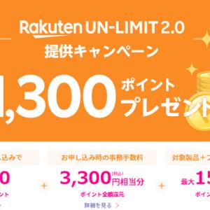 6300ポイントが戻ってきた 楽天モバイルRakuten UN-LIMIT