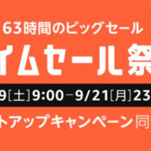 2020年9月Amazonタイムセール祭り 目玉商品 準備でお得に!