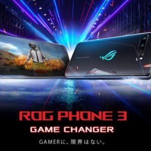 ASUS ROG Phone 3 スペックと価格 9/26日本発売