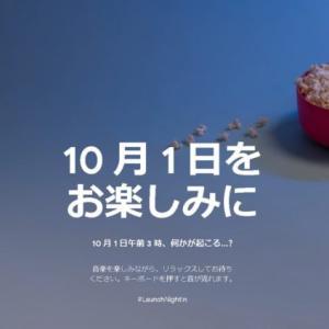 Googleイベント 今日の27時Pixel 5発表