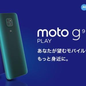 moto g PRO,moto g9 PLAY 30日に発売 スペックと価格 8,000円~