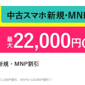 GEOオンラインストアでiPhone 8中古1円 UQモバイルMNPで