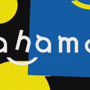ドコモの新プラン「ahamo」アハモのメリット・デメリット 他社と比較