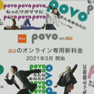 au新料金プランahamo(アハモ)対抗プランpovo(ポヴォ)で反撃2,480円