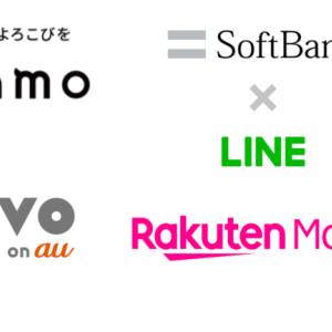 ahamo(アハモ)povo(ポヴォ)SoftBank on LINE(ソフトバンクオンライン)比較