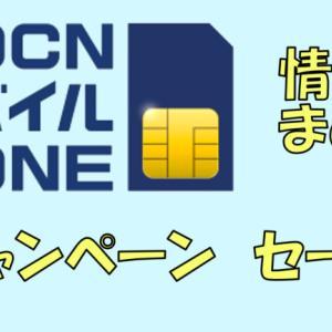 6/15更新 在庫状況 OCNモバイルONEセール、キャンペーン情報