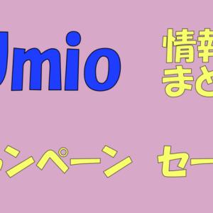 6/9更新 IIJmioセール、キャンペーン情報