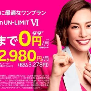 楽天モバイル 契約約款の変更180日利用が無いと利用停止 0円→3円へ