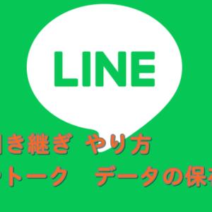 LINE引き継ぎ やり方 AndroidからiPhoneなどやデータの保存方法