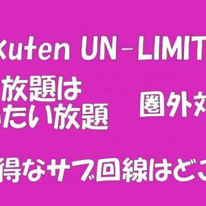 楽天モバイルRakuten UN-LIMIT VIプランに最適な格安SIMは?2枚のSIMでお得に