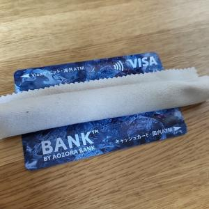 あおぞら銀行BANK支店の口座を作ってみた(レビュー)