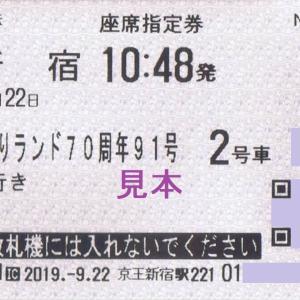 京王電鉄 よみうりランド70周年号