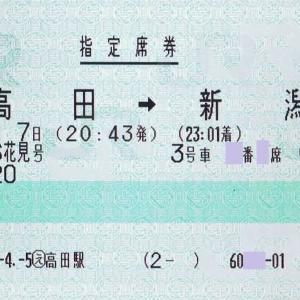 えちごトキめき鉄道 高田お花見号