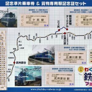 秩父鉄道 三ヶ尻線