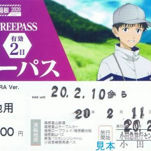 小田急電鉄 Romancecar VSE feat. EVA