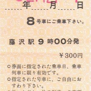 JR東日本 湘南ライナー