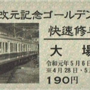 伊豆箱根鉄道 快速修善寺号