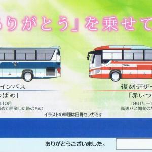 JRバス関東 国鉄復刻バス(青いつばめ、赤いつばめ)