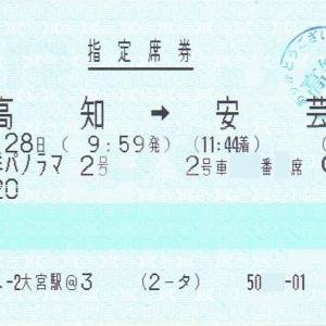 JR四国 太平洋パノラマトロッコ