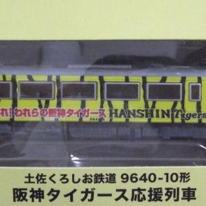 土佐くろしお鉄道 阪神タイガース応援列車
