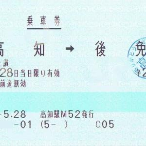 JR四国 土讃線