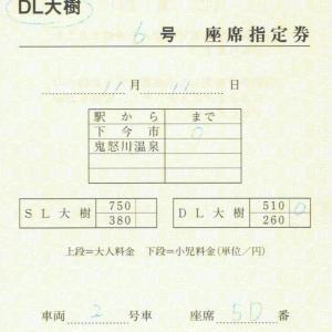 東武鉄道 DL大樹