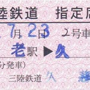 三陸鉄道 お座敷列車北三陸号