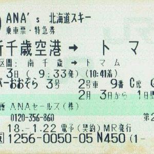 JR北海道 スーパーおおぞら号