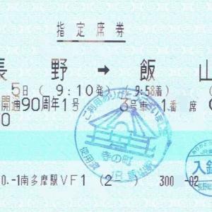 JR東日本 飯山線開通90周年号