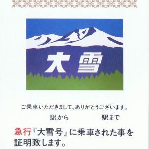 JR北海道 大雪号