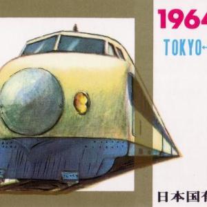 国鉄 ひかり号(新幹線)