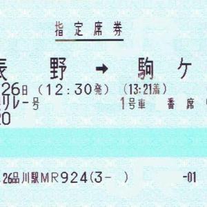 JR東海 飯田線リレー号