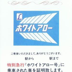 JR北海道 ホワイトアロー号