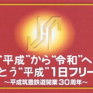 """平成筑豊鉄道 ありがとう""""平成""""・よろしく""""令和""""ヘッドマーク付き列車"""