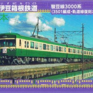 伊豆箱根鉄道 軌道線カラー電車