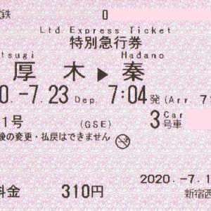 小田急電鉄 おかえり登山電車号