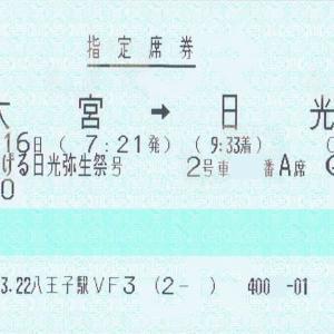 JR東日本 春を告げる日光弥生祭号